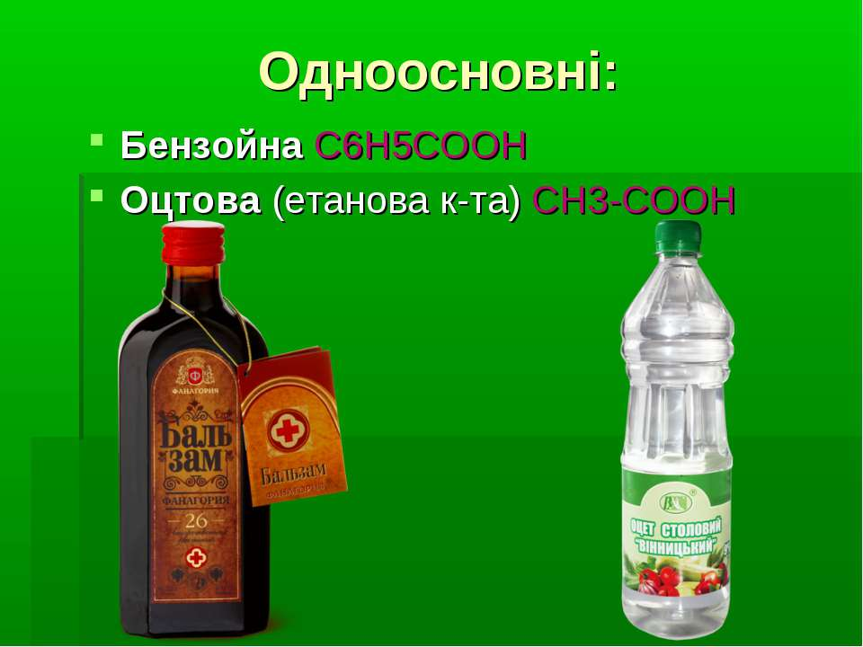 Одноосновні: Бензойна С6Н5СООН Оцтова (етанова к-та) СН3-СООН