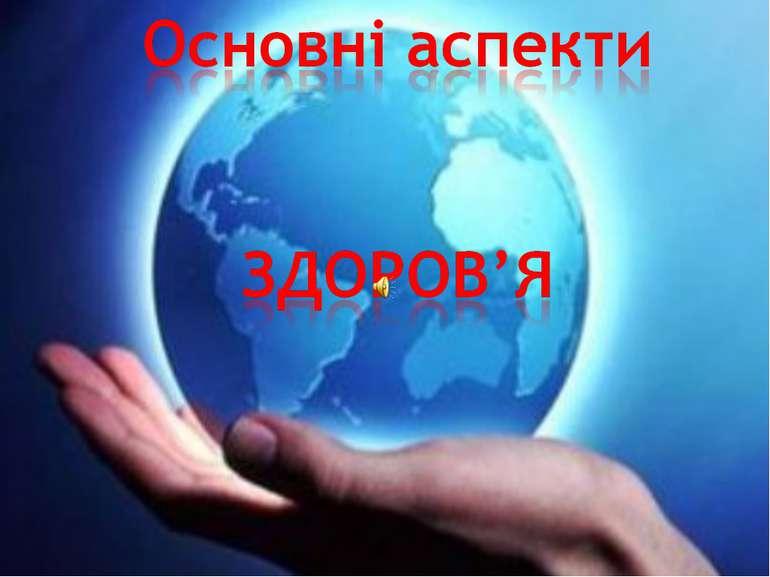 Основні аспекти ЗДОРОВ'Я