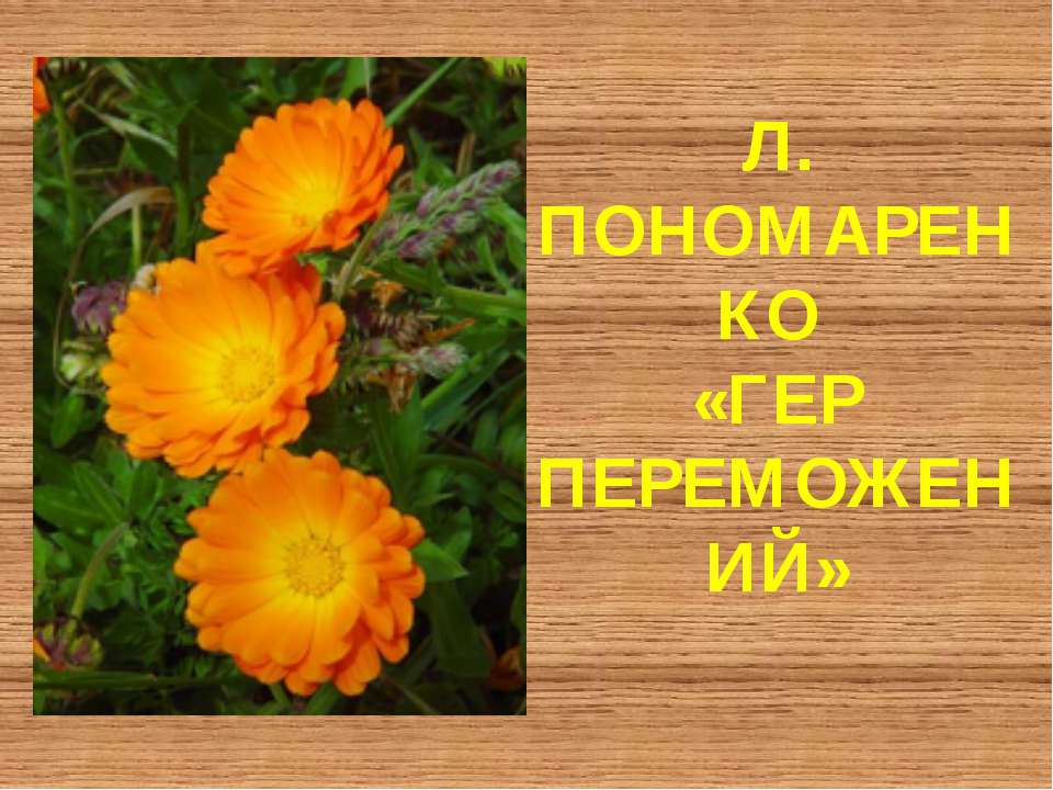 Л. ПОНОМАРЕНКО «ГЕР ПЕРЕМОЖЕНИЙ»