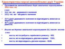 Характеристика мережі автомобільних доріг України Протяжність автомобільних д...