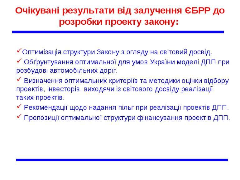 Очікувані результати від залучення ЄБРР до розробки проекту закону: Оптимізац...