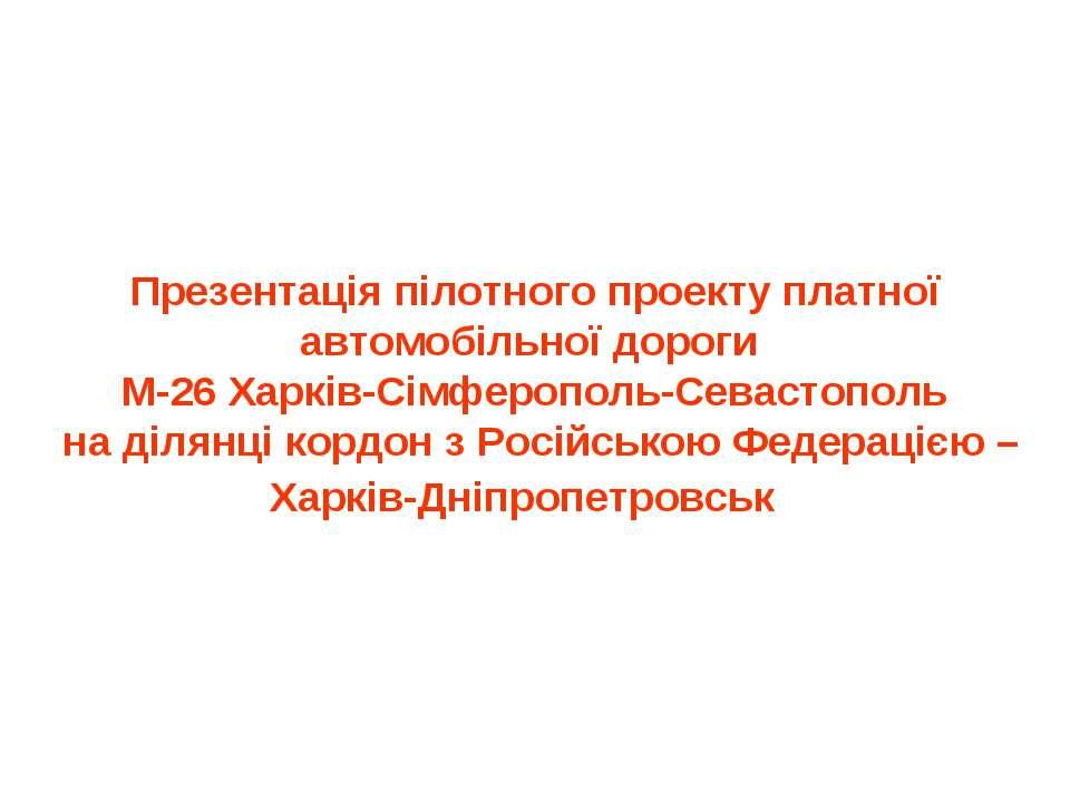 Презентація пілотного проекту платної автомобільної дороги М-26 Харків-Сімфер...