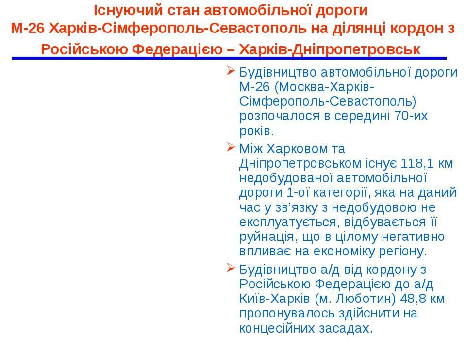 Існуючий стан автомобільної дороги М-26 Харків-Сімферополь-Севастополь на діл...