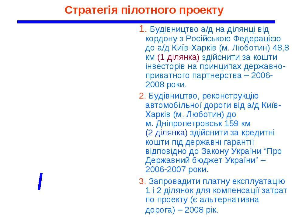 Стратегія пілотного проекту 1. Будівництво а/д на ділянці від кордону з Росій...