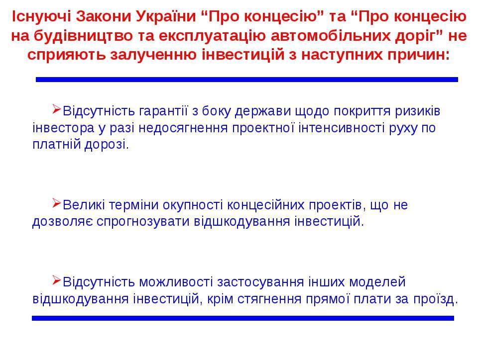 """Існуючі Закони України """"Про концесію"""" та """"Про концесію на будівництво та експ..."""