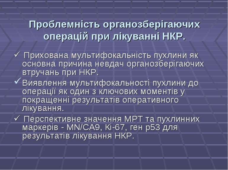 Проблемність органозберігаючих операцій при лікуванні НКР. Прихована мультифо...