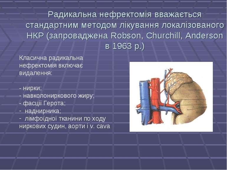 Радикальна нефректомія вважається стандартним методом лікування локалізованог...