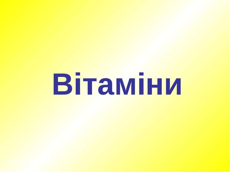 Вітаміни © Некрасова Л