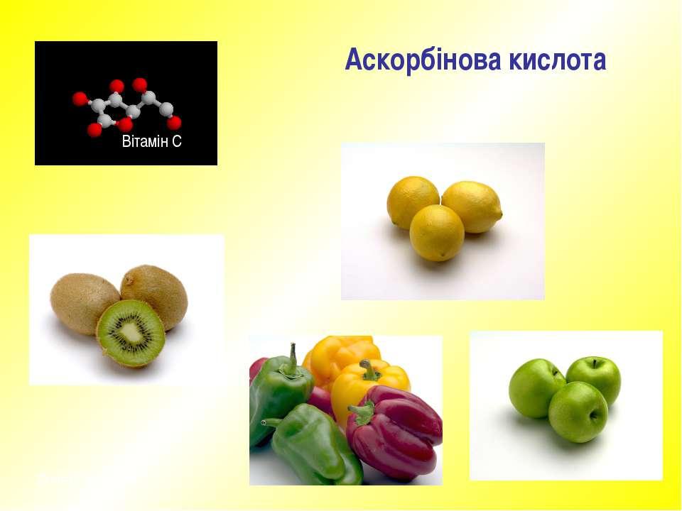 Вітамін С Вітамін В12 Аскорбінова кислота © Некрасова Л