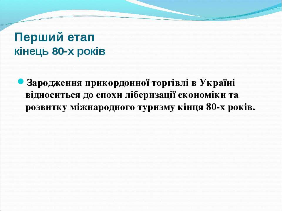 Перший етап кінець 80-х років Зародження прикордонної торгівлі в Україні відн...