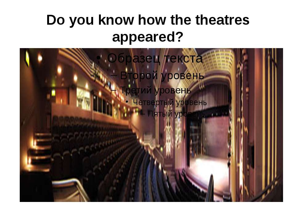 Do you know how the theatres appeared?