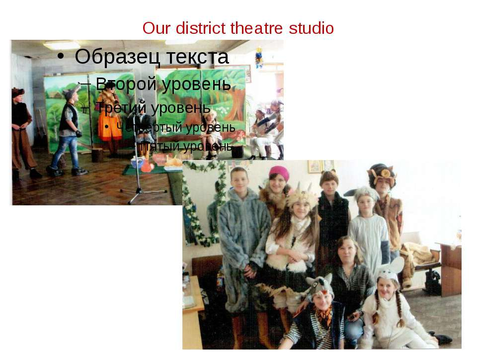 Our district theatre studio