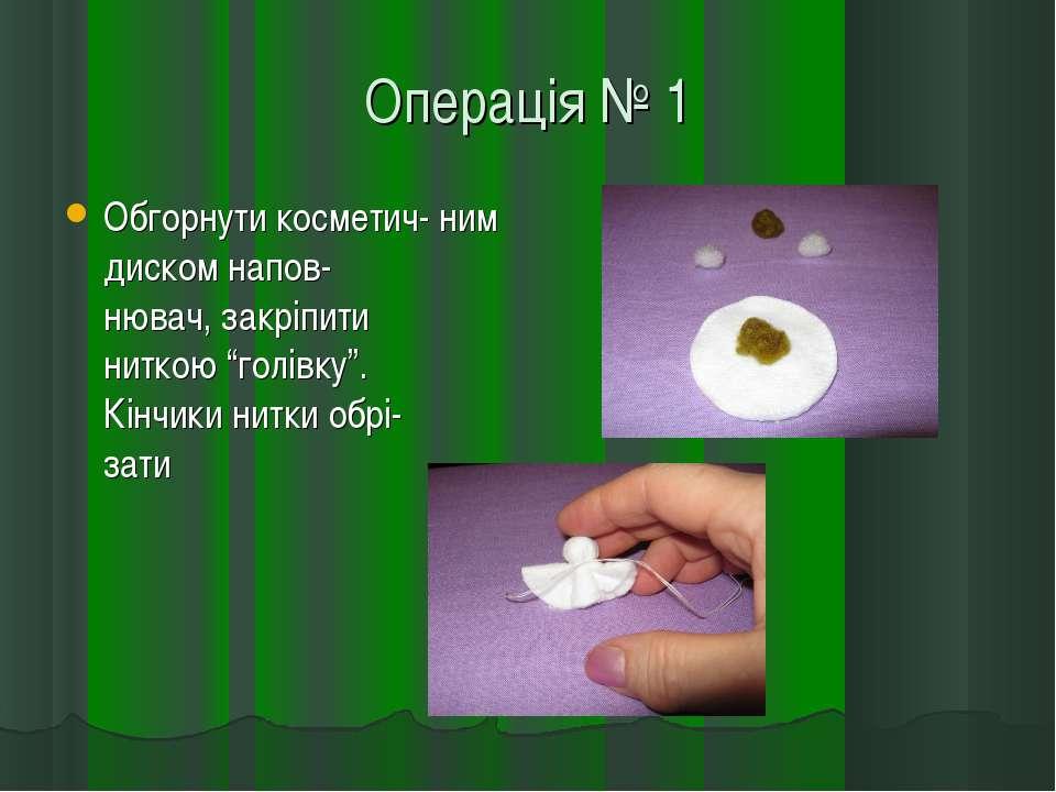 """Операція № 1 Обгорнути косметич- ним диском напов- нювач, закріпити ниткою """"г..."""