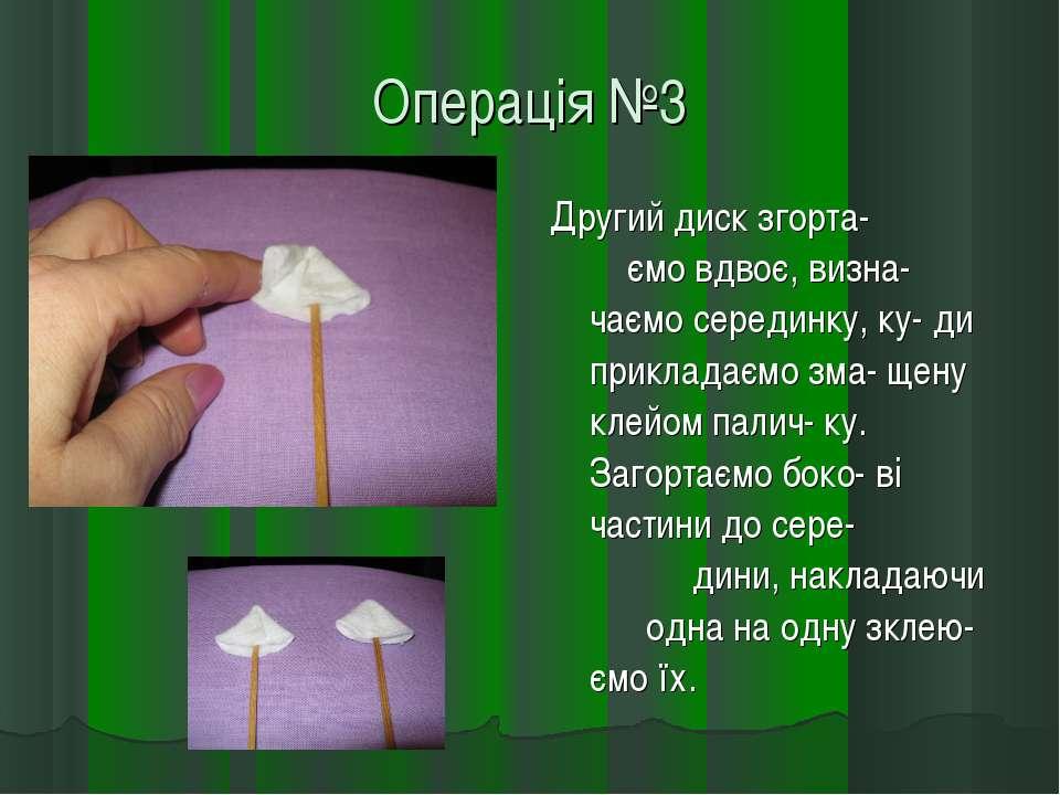 Операція №3 Другий диск згорта- ємо вдвоє, визна- чаємо серединку, ку- ди при...