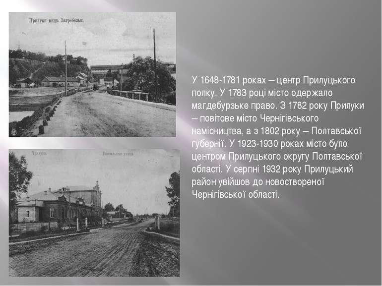 У 1648-1781 роках – центр Прилуцького полку. У 1783 році місто одержало магде...