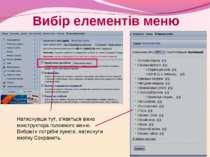 Вибір елементів меню Натиснувши тут, з'явиться вікно конструктора головного м...