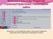 Виконати команду Редактор страниц/Управление страницами сайта Натиснувши кноп...