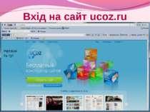 Вхід на сайт ucoz.ru Натисніть тут