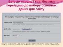 Ввівши пароль і код безпеки перейдемо до вибору основних даних для сайту Введ...