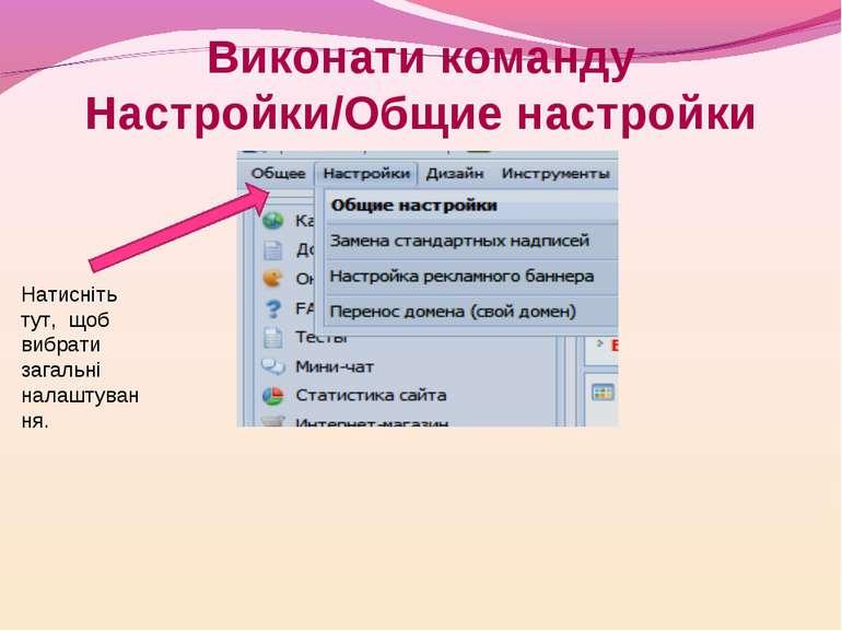 Виконати команду Настройки/Общие настройки Натисніть тут, щоб вибрати загальн...