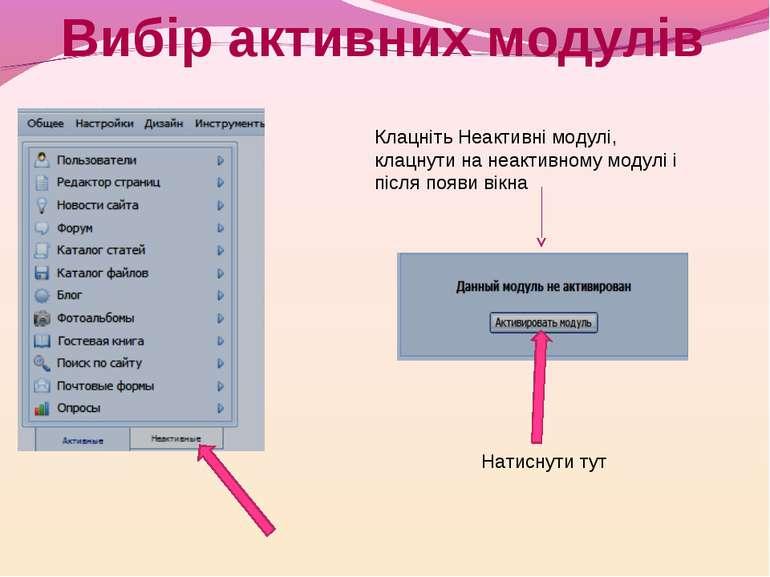 Вибір активних модулів Клацніть Неактивні модулі, клацнути на неактивному мод...