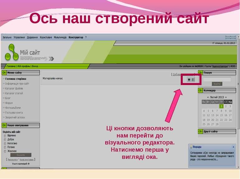 Ось наш створений сайт Ці кнопки дозволяють нам перейти до візуального редакт...