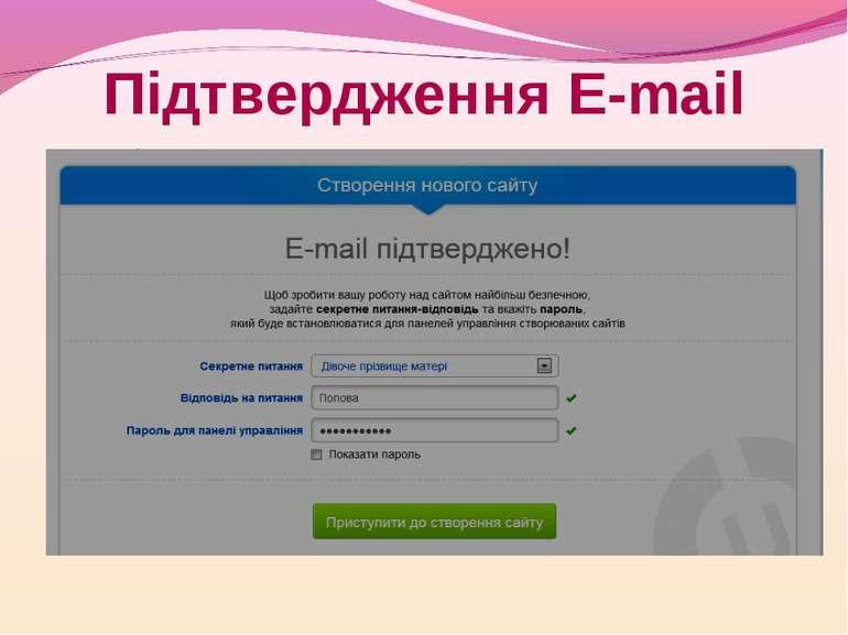 Підтвердження E-mail