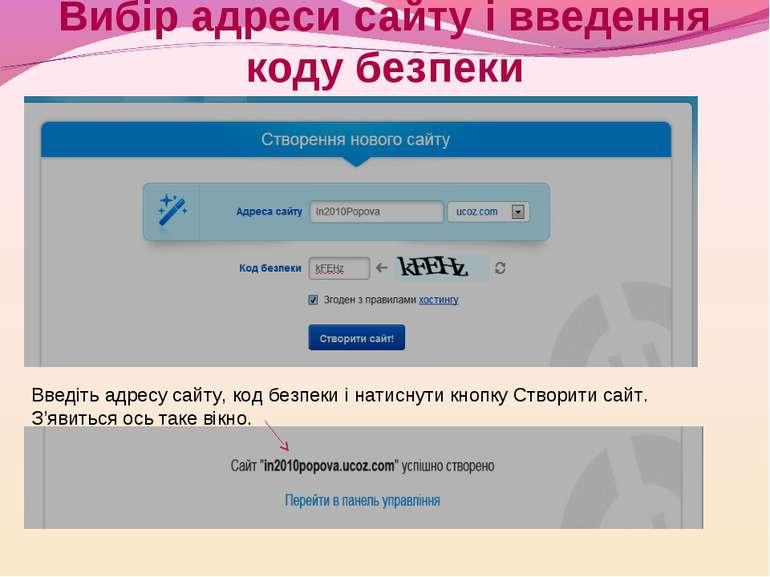 Вибір адреси сайту і введення коду безпеки Введіть адресу сайту, код безпеки ...