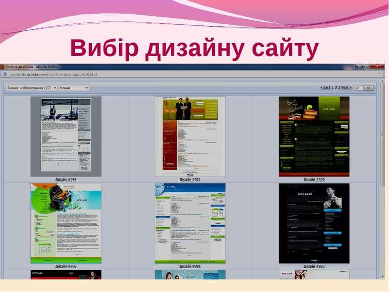 Вибір дизайну сайту