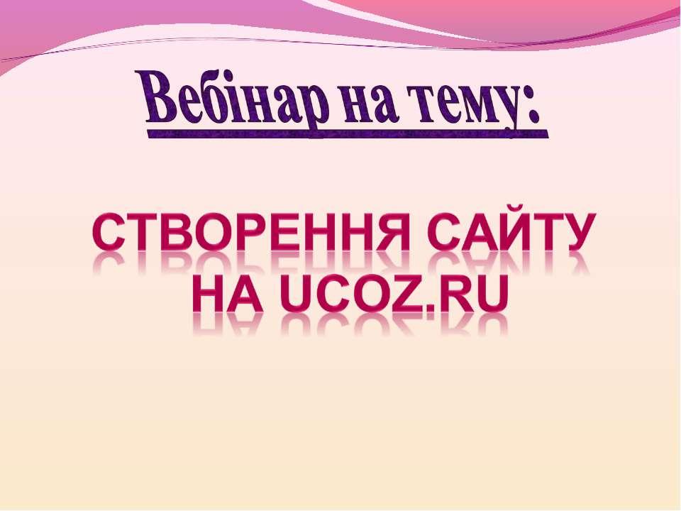Вебінар на тему: створення сайту на Ucoz.ru
