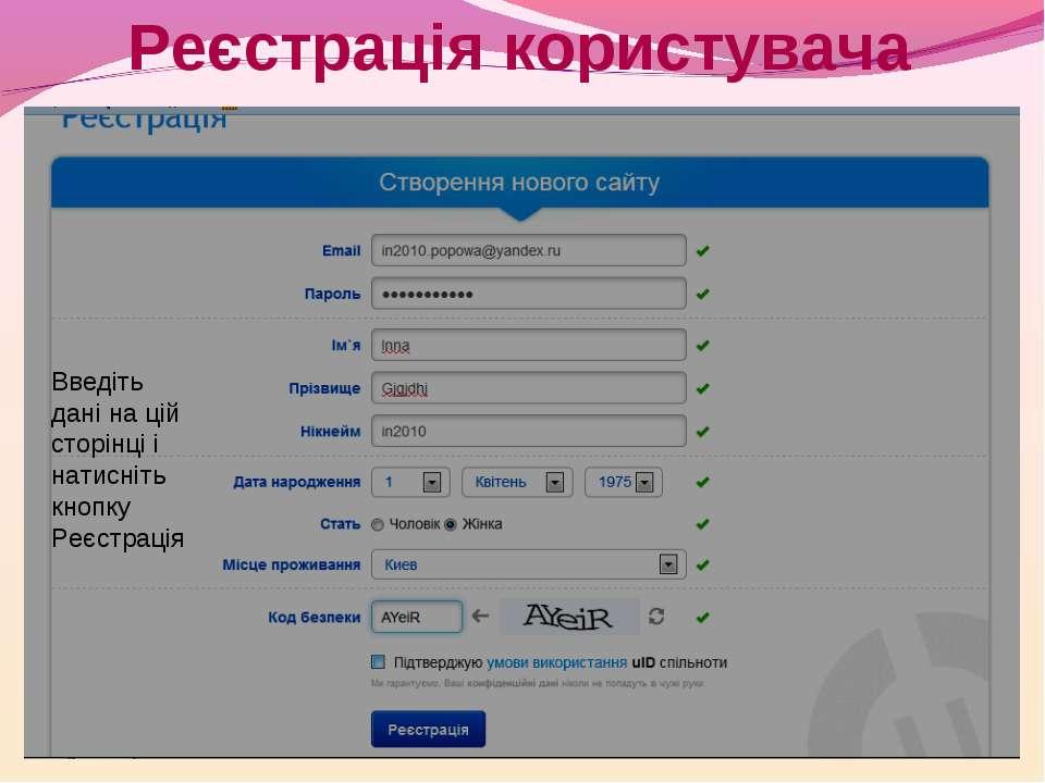 Реєстрація користувача Введіть дані на цій сторінці і натисніть кнопку Реєстр...