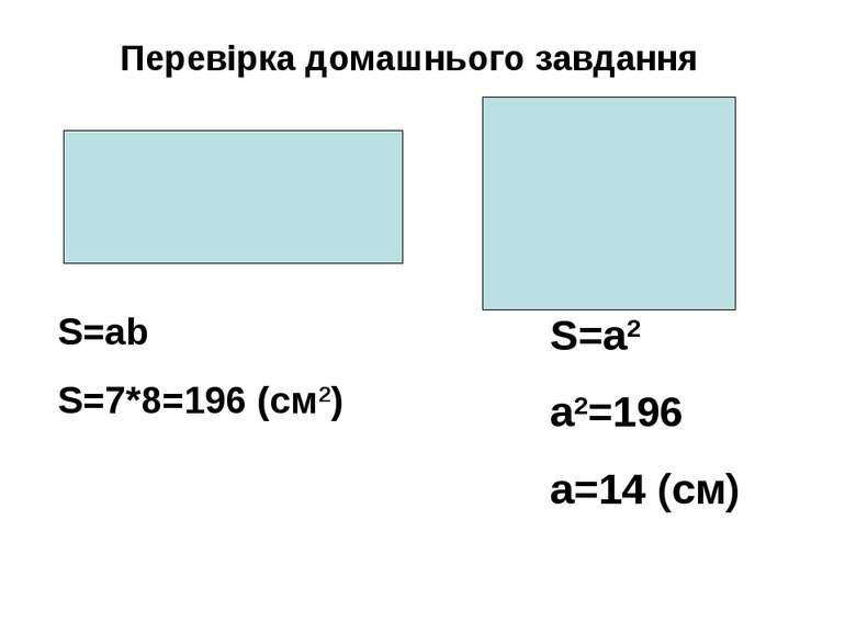 Перевірка домашнього завдання S=ab S=7*8=196 (cм2) S=a2 a2=196 a=14 (см)