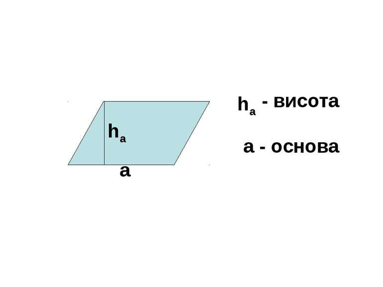ha - висота а - основа