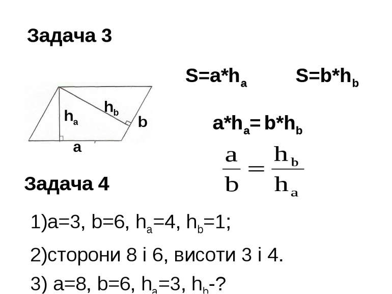 Задача 3 S=a*ha S=b*hb a*ha= b*hb Задача 4 a=3, b=6, ha=4, hb=1; сторони 8 і ...