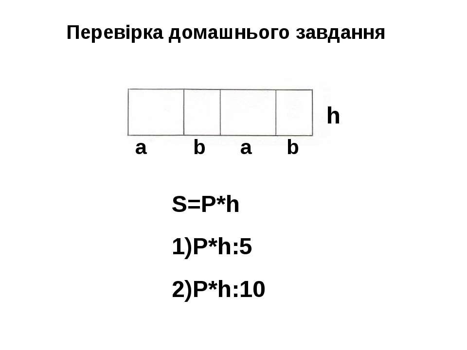 Перевірка домашнього завдання a b a b S=P*h P*h:5 P*h:10 h