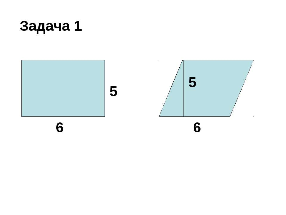 6 5 6 5 Задача 1