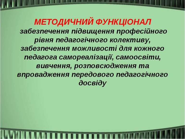 МЕТОДИЧНИЙ ФУНКЦІОНАЛ забезпечення підвищення професійного рівня педагогічног...
