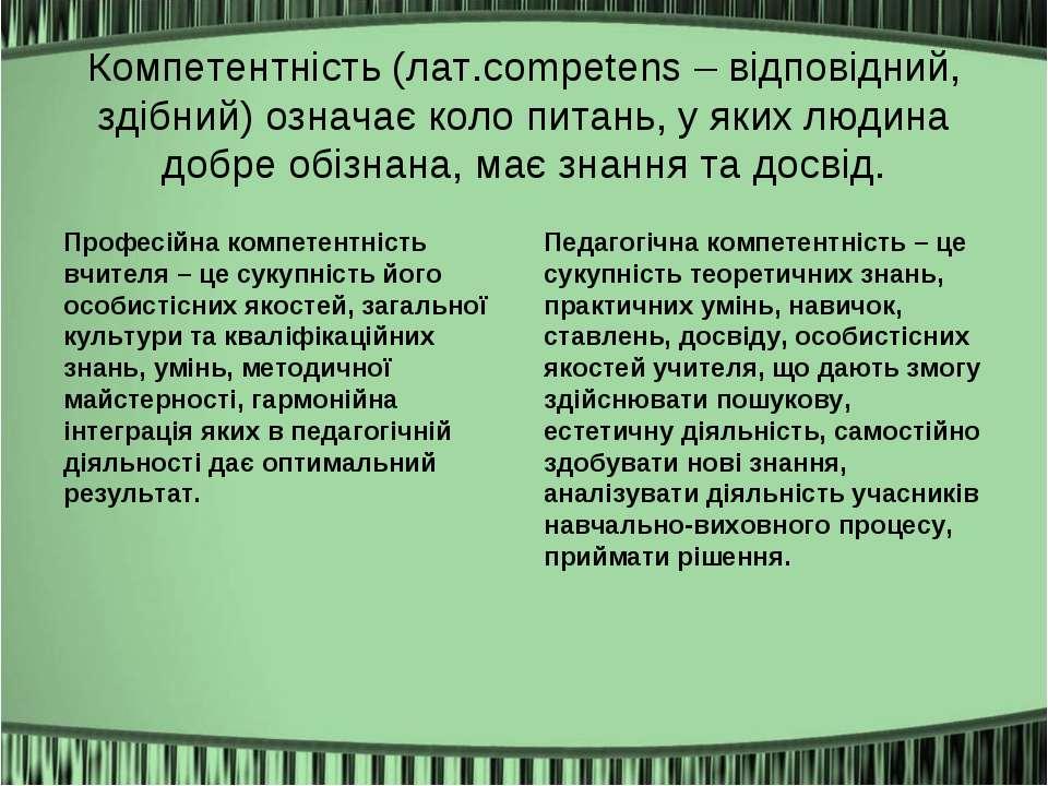 Компетентність (лат.competens – відповідний, здібний) означає коло питань, у ...