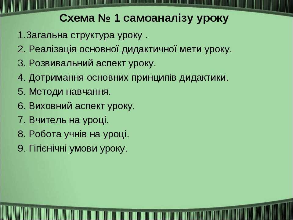 Схема № 1 самоаналізу уроку 1.Загальна структура уроку . 2. Реалізація основн...
