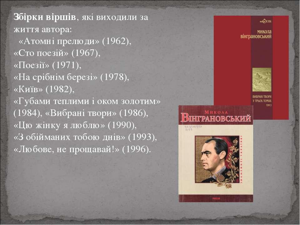 Збірки віршів, які виходили за життя автора:  «Атомні прелюди» (1962), «Сто...