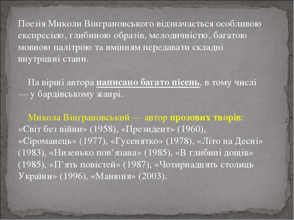 Поезія Миколи Вінграновського відзначається особливою експресією, глибиною об...