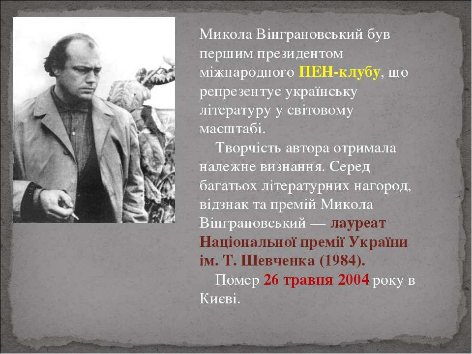 Микола Вінграновський був першим президентом міжнародного ПЕН-клубу, що репре...