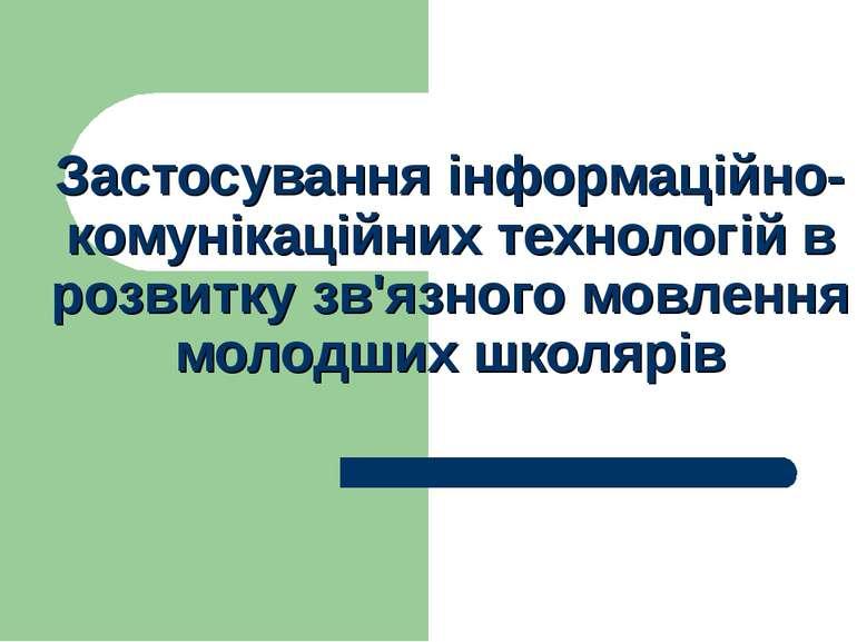Застосування інформаційно-комунікаційних технологій в розвитку зв'язного мовл...