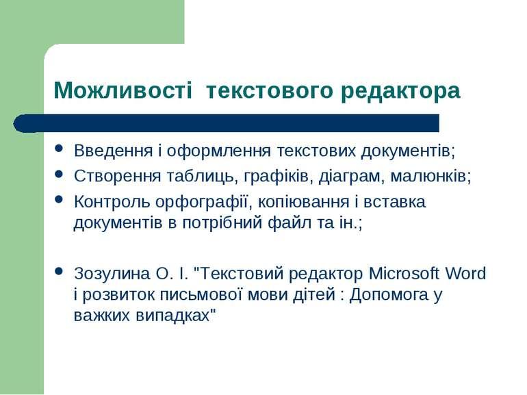 Можливості текстового редактора Введення і оформлення текстових документів; С...