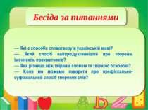 Бесіда за питаннями — Які є способи словотвору в українській мові? — Який спо...