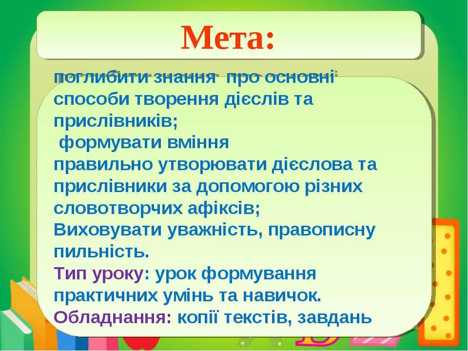 Мета: поглибити знання про основні способи творення дієслів та прислівників; ...