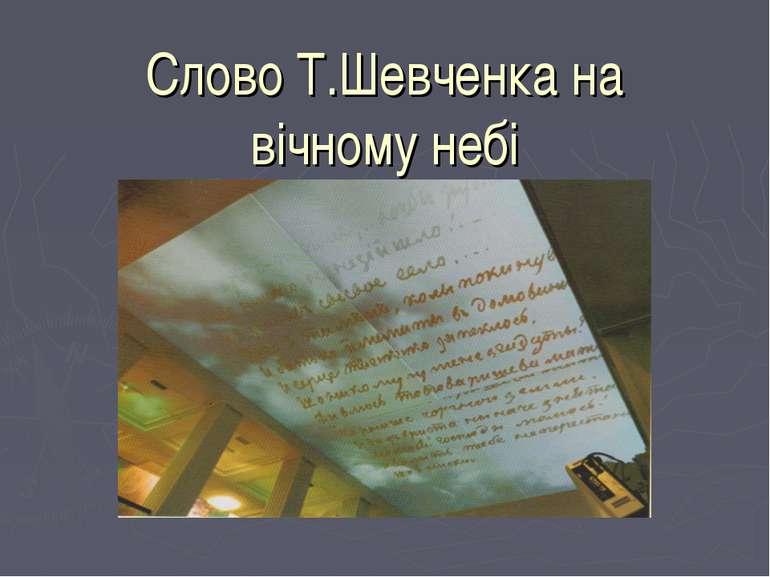 Слово Т.Шевченка на вічному небі