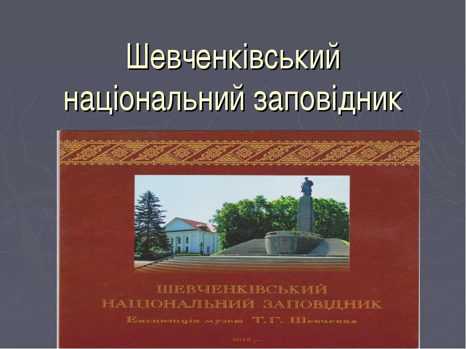 Шевченківський національний заповідник