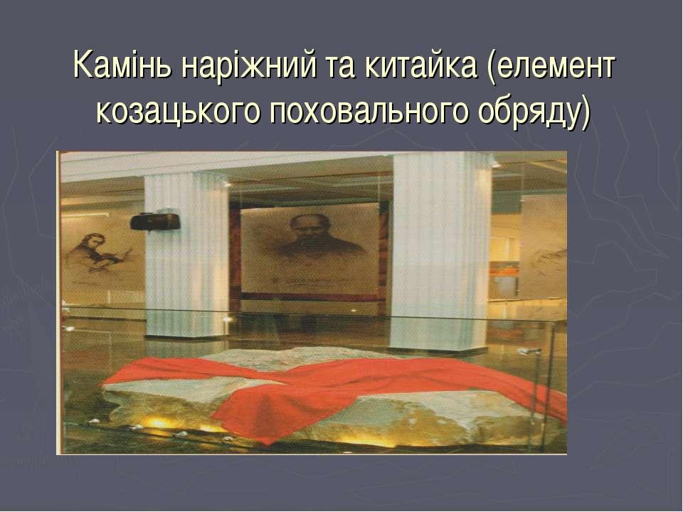 Камінь наріжний та китайка (елемент козацького поховального обряду)