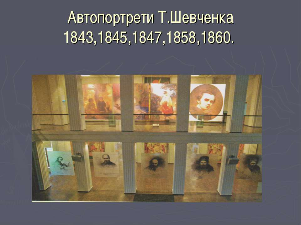 Автопортрети Т.Шевченка 1843,1845,1847,1858,1860.